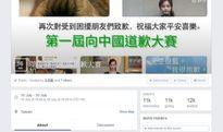 Dân mạng Đài Loan tổ chức thi chế giễu Trung Quốc