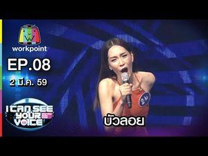 Chuyện gì xảy ra khi Hoa hậu chuyển giới bất ngờ 'bung lụa' trong I Can See Your Voice bản Thái?
