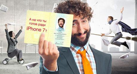 Ban se duoc tang iPhone 7 mien phi neu dam lam dieu nay - Anh 1